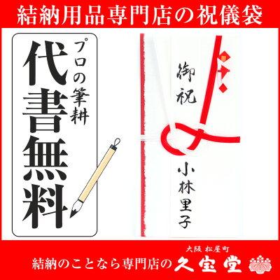 【祝儀袋】【金封】代書・代筆無料<br>1から3万円に最適 ishizue-103<br>【結婚 御祝 祝儀袋 金封】