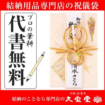 【祝儀袋】【金封】代書・代筆無料<br>3から5万円に最適 K5080-26T<br>【結婚 御祝 祝儀袋 金封】