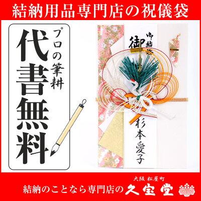 【祝儀袋】【金封】代書・代筆無料<br>3から5万円に最適 M-21<br>【結婚 御祝 祝儀袋 金封】