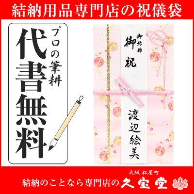 【祝儀袋】【金封】代書・代筆無料<br>1から3万円に最適 M13-41P<br>【結婚 御祝 祝儀袋 金封】
