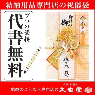 【祝儀袋】【金封】代書・代筆無料<br>3から5万円に最適 M5070-60T<br>【結婚 御祝 祝儀袋 金封】