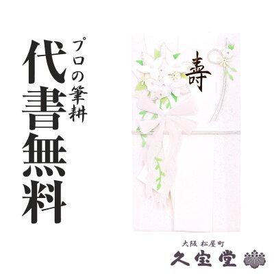 【祝儀袋】【金封】代書・代筆無料3から5万円に最適 25145-006【結婚 御祝 祝儀袋 金封】