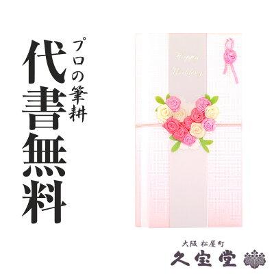 【祝儀袋】【金封】代書・代筆無料3から5万円に最適 25154-006【結婚 御祝 祝儀袋 金封】