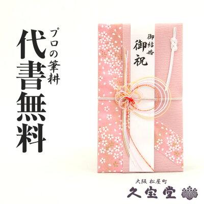 【祝儀袋】【金封】代書・代筆無料1から3万円に最適 5030-137【結婚 御祝 祝儀袋 金封】
