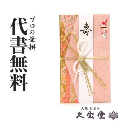 【祝儀袋】【金封】代書・代筆無料1から3万円に最適 5030-66【結婚 御祝 祝儀袋 金封】