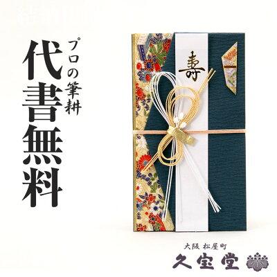 【祝儀袋】【金封】代書・代筆無料1から3万円に最適 5030-67【結婚 御祝 祝儀袋 金封】