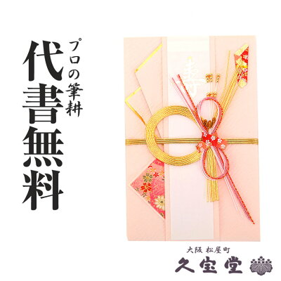 【祝儀袋】【金封】代書・代筆無料3から5万円に最適 5050-96【結婚 御祝 祝儀袋 金封】
