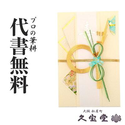 【祝儀袋】【金封】代書・代筆無料3から5万円に最適 5050-97【結婚 御祝 祝儀袋 金封】