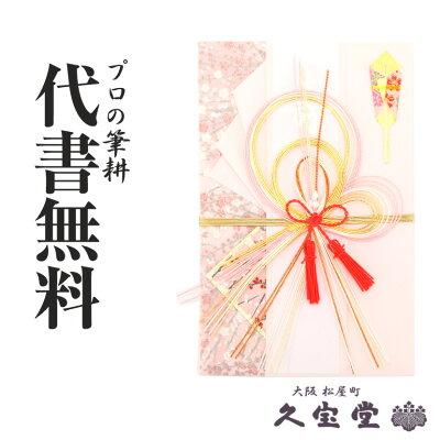 【祝儀袋】【金封】代書・代筆無料5から10万円に最適 5060-64【結婚 御祝 祝儀袋 金封】