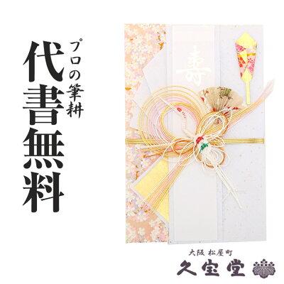 【祝儀袋】【金封】代書・代筆無料5から10万円に最適 5060-66【結婚 御祝 祝儀袋 金封】