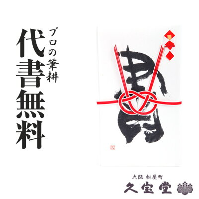 【祝儀袋】【金封】代書・代筆無料1から5万円に最適 A-M-HANA【栄転祝 御祝 祝儀袋 金封】