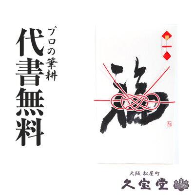 【祝儀袋】【金封】代書・代筆無料1から5万円に最適 A-M-HUKU【長寿 御祝 祝儀袋 金封】