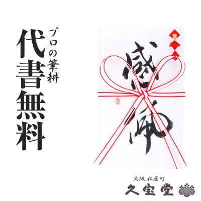 【祝儀袋】【金封】代書・代筆無料1から5万円に最適 A-M-KAN【お礼 御祝 祝儀袋 金封】
