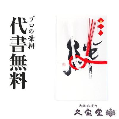 【祝儀袋】【金封】代書・代筆無料1から5万円に最適 A-M-KIZUNA【結婚記念日 御祝 祝儀袋 金封】