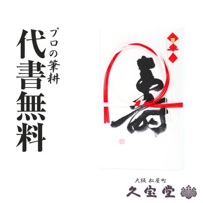 【祝儀袋】【金封】代書・代筆無料1から5万円に最適 A-M-KOTO【出産 御祝 祝儀袋 金封】