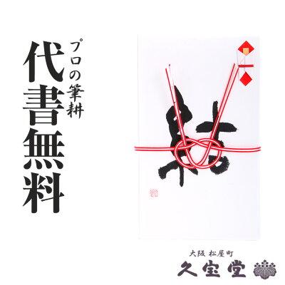 【祝儀袋】【金封】代書・代筆無料1から5万円に最適 A-M-YUI【結婚 御祝 祝儀袋 金封】