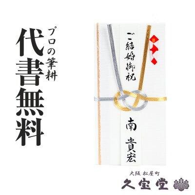 【祝儀袋】【金封】代書・代筆無料1から3万円に最適 ishizue-101【出産 入学 新築 御祝 祝儀袋 金封】