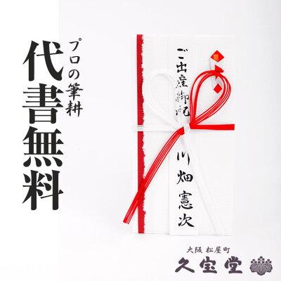 【祝儀袋】【金封】代書・代筆無料1から3万円に最適 ishizue-102【結婚 御祝 祝儀袋 金封】