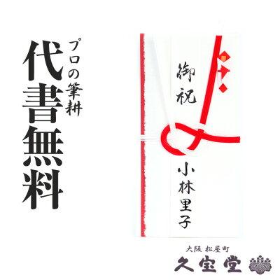 【祝儀袋】【金封】代書・代筆無料1から3万円に最適 ishizue-103【結婚 御祝 祝儀袋 金封】