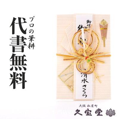 【祝儀袋】【金封】代書・代筆無料3から5万円に最適 K5080-26T【結婚 御祝 祝儀袋 金封】
