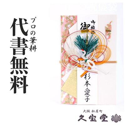 【祝儀袋】【金封】代書・代筆無料3から5万円に最適 M-21【結婚 御祝 祝儀袋 金封】