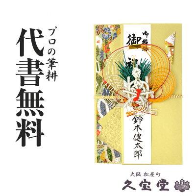 【祝儀袋】【金封】代書・代筆無料3から5万円に最適 M-22【結婚 御祝 祝儀袋 金封】