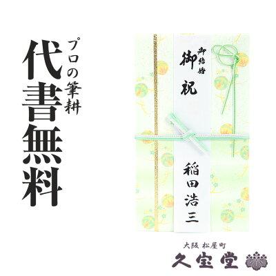 【祝儀袋】【金封】代書・代筆無料1から3万円に最適 M13-15G【結婚 御祝 祝儀袋 金封】