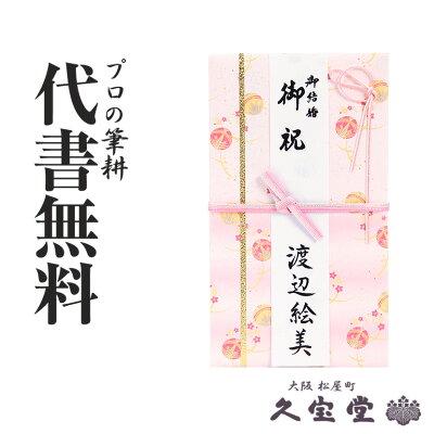 【祝儀袋】【金封】代書・代筆無料1から3万円に最適 M13-41P【結婚 御祝 祝儀袋 金封】