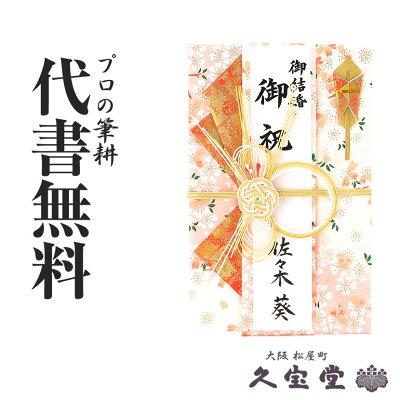 【祝儀袋】【金封】代書・代筆無料3から5万円に最適 M5070-56T【結婚 御祝 祝儀袋 金封】