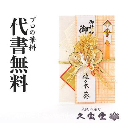【祝儀袋】【金封】代書・代筆無料3から5万円に最適 M5070-60T【結婚 御祝 祝儀袋 金封】