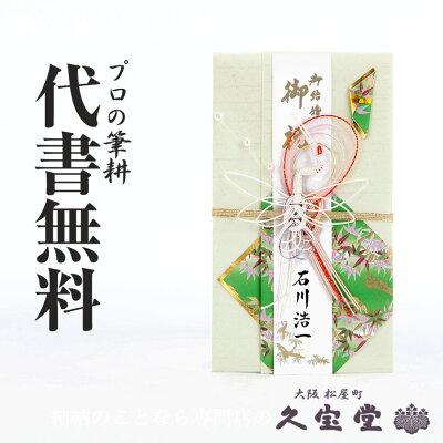 【祝儀袋】【金封】代書・代筆無料1から3万円に最適 mz-35102t【結婚 御祝 祝儀袋 金封】