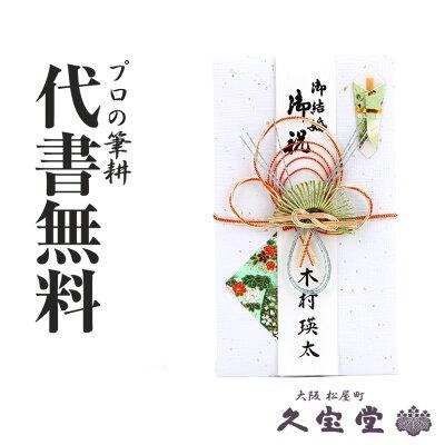 【祝儀袋】【金封】代書・代筆無料1から3万円に最適 mz-513t【結婚 御祝 祝儀袋 金封】