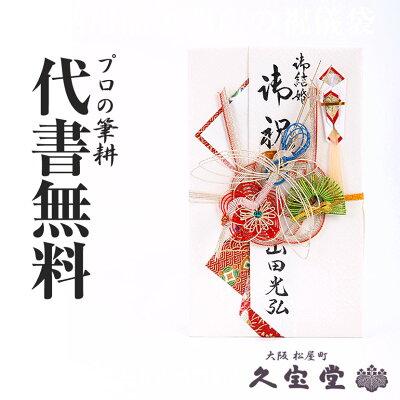 【祝儀袋】【金封】代書・代筆無料5から10万円に最適 O-750-1R【結婚 御祝 祝儀袋 金封】