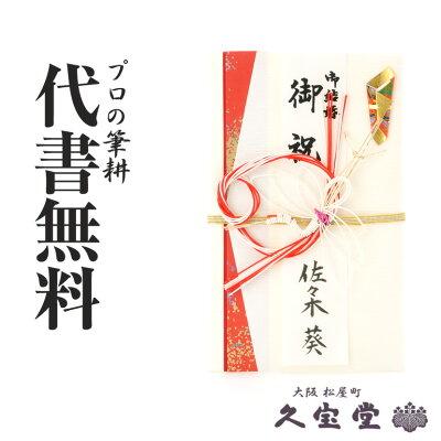 【祝儀袋】【金封】代書・代筆無料3から5万円に最適 Y-16-13T【結婚 御祝 祝儀袋 金封】