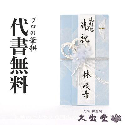 【祝儀袋】【金封】代書・代筆無料1から3万円に最適 Y-18221T【結婚 御祝 祝儀袋 金封】