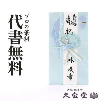 【祝儀袋】【金封】代書・代筆無料1から3万円に最適 Y-18229T【結婚 御祝 祝儀袋 金封】