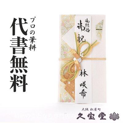 【祝儀袋】【金封】代書・代筆無料1から3万円に最適 y-38-2T【結婚 御祝 祝儀袋 金封】