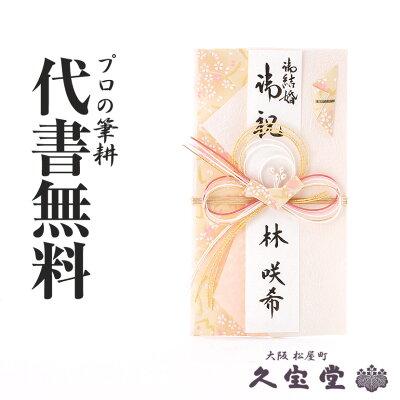【祝儀袋】【金封】代書・代筆無料1から3万円に最適 Y-CGK328T【結婚 御祝 祝儀袋 金封】