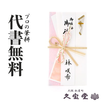 【祝儀袋】【金封】代書・代筆無料1から3万円に最適 Y-DK587T【結婚 御祝 祝儀袋 金封】