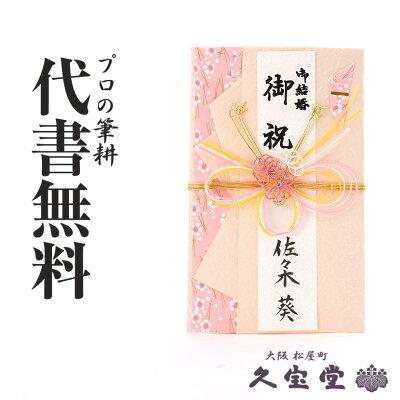 【祝儀袋】【金封】代書・代筆無料3から5万円に最適 Y-HC287T【結婚 御祝 祝儀袋 金封】