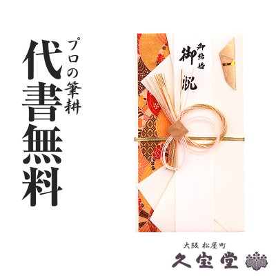 【祝儀袋】【金封】代書・代筆無料1から3万円に最適 Y089-01【結婚 御祝 祝儀袋 金封】