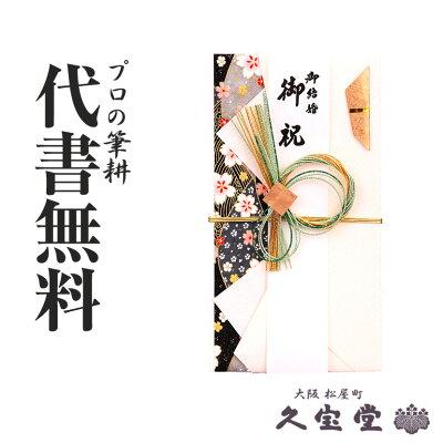 【祝儀袋】【金封】代書・代筆無料1から3万円に最適 Y089-02【結婚 御祝 祝儀袋 金封】