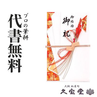 【祝儀袋】【金封】代書・代筆無料3から5万円に最適 Y092-01【結婚 御祝 祝儀袋 金封】