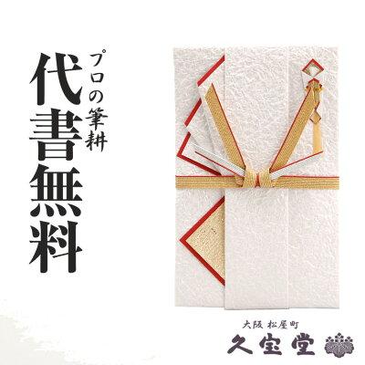 【祝儀袋】【金封】代書・代筆無料3から5万円に最適 Y092-08【結婚 御祝 祝儀袋 金封】
