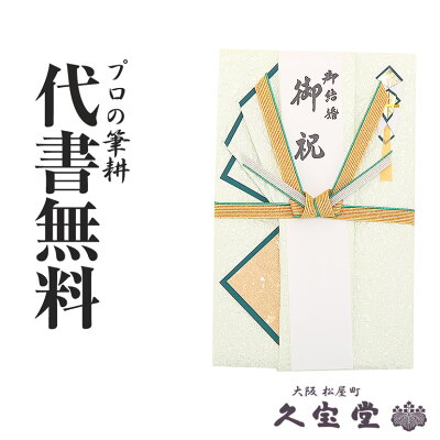 【祝儀袋】【金封】代書・代筆無料3から5万円に最適 Y092-09【結婚 御祝 祝儀袋 金封】