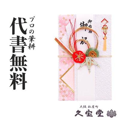 【祝儀袋】【金封】代書・代筆無料3から5万円に最適 Y092-23【結婚 御祝 祝儀袋 金封】