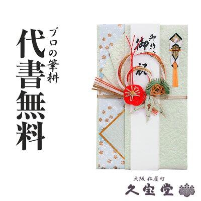 【祝儀袋】【金封】代書・代筆無料3から5万円に最適 Y092-24【結婚 御祝 祝儀袋 金封】