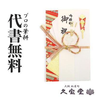 【祝儀袋】【金封】代書・代筆無料5から10万円に最適 Y093-03【結婚 御祝 祝儀袋 金封】