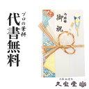 祝儀袋 代書・代筆無料5〜10万円に最適 Y093-04【結婚 御祝 祝儀袋 金封】