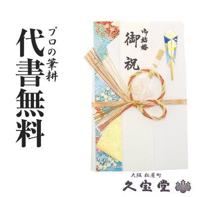 【祝儀袋】【金封】代書・代筆無料5から10万円に最適 Y093-04【結婚 御祝 祝儀袋 金封】